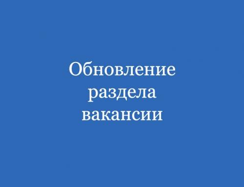 Объявлениео проведении конкурса на замещение должностей научных работников