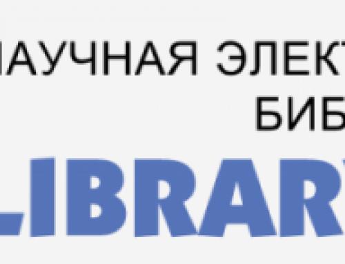 О включении журнала «Мелиорация и водное хозяйство» в ядро РИНЦ