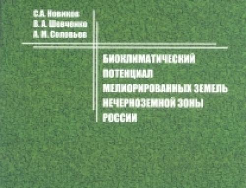 Монография «Биоклиматический потенциал мелиорированных земель Нечерноземной зоны России»