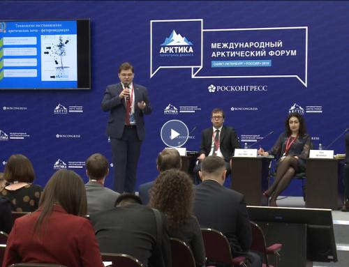 Международный арктический форум «Арктика — территория диалога»