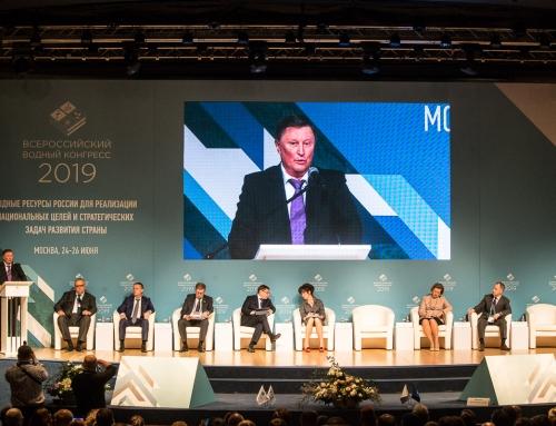 III Всероссийский водный конгресс