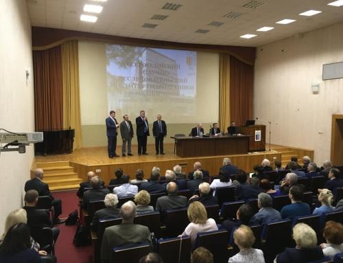 Международная научно-практическая конференция, посвященная 95-летию ВНИИГиМ