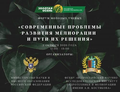 Форум молодых учёных на базе Российской онлайн-платформы АПК «Золотая осень»