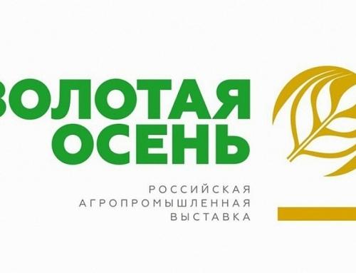 В рамках «Золотой Осени» прошел круглый стол «Мелиорация земель Нечерноземья. Концепция развития АПК в Нечерноземной зоне России до 2030 года»