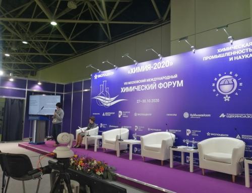 Участие ВНИИГиМ в 23-ей Международной выставке «Химия — 2020»