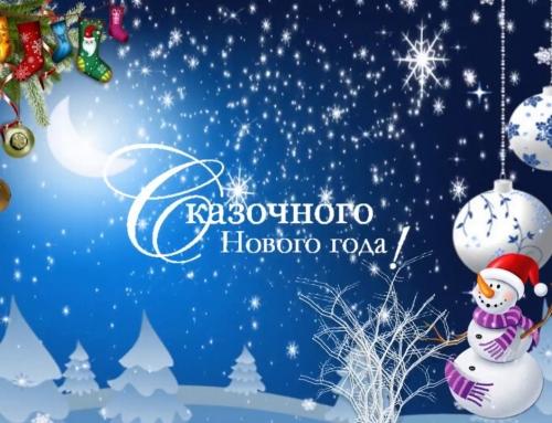 С наступающим Новым 2021 годом и Рождеством!